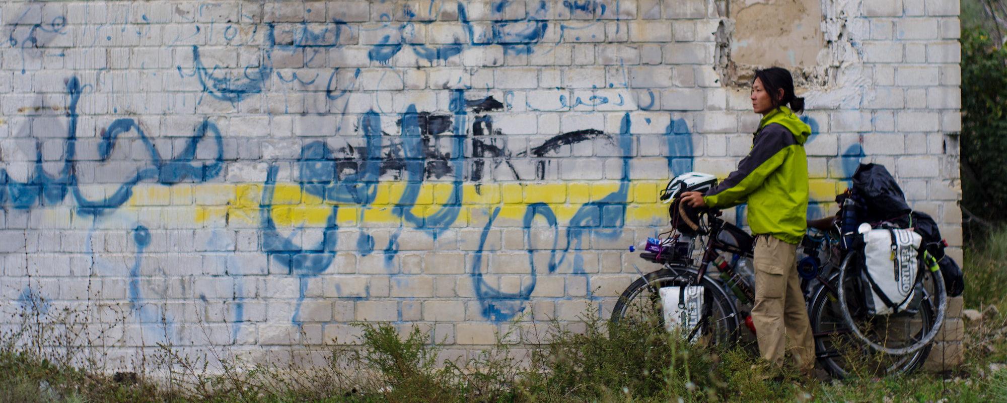 自転車ユーラシア横断